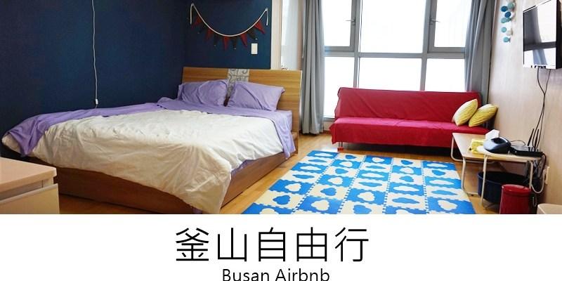 釜山自由行 Airbnb西面便宜住宿推薦  房間超大地鐵站1分鐘!
