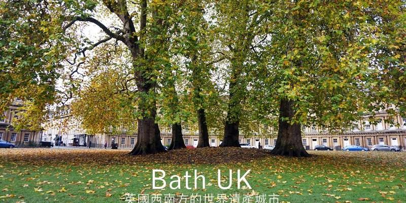 英國巴斯自助 熱門景點地圖、散步路線、倫敦搭火車到巴斯心得分享