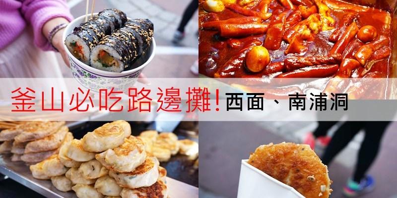 釜山自由行|釜山5大必吃小吃 沒吃過不要說你來過釜山!