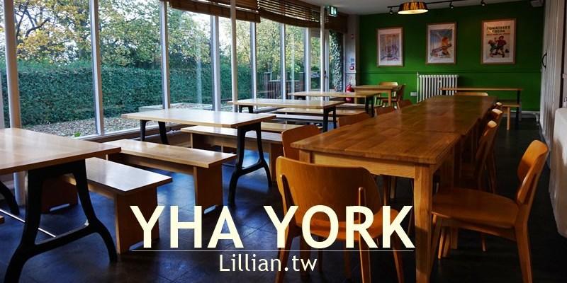 約克住宿|YHA York青年旅館 住在英國最可愛的古城裡