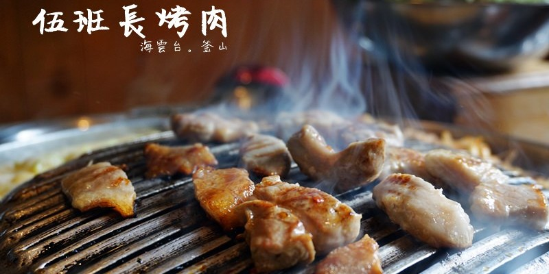 釜山美食|1970伍班長烤肉! 食尚玩家海雲台最多觀光客的烤肉店