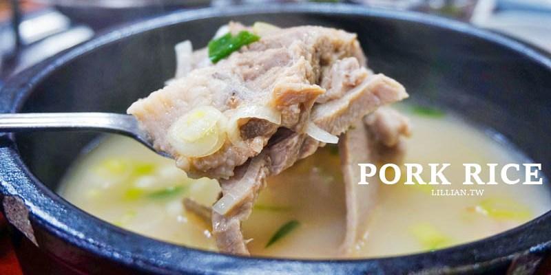 釜山美食 雙胞胎豬肉湯飯 大淵站超有名 連我韓國朋友都愛吃!