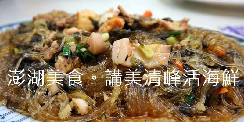澎湖美食|講美清峰活海鮮超好吃紫菜炒冬粉、涼拌澎湖絲瓜