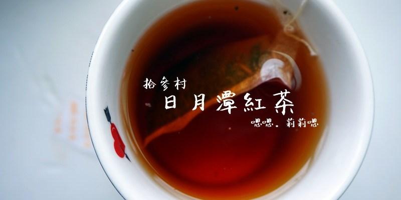 日月潭紅茶。拾參村紅茶生產合作社 南投十大伴手禮!
