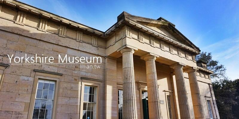 約克歷史博物館景點 約克郡博物館Yorkshire Museum