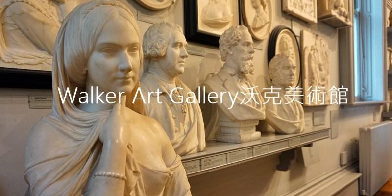 利物浦景點。Walker Art Gallery免費入場畫廊。