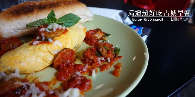 清邁美食 古城早午餐推薦 burgers&springrolls工業風餐廳