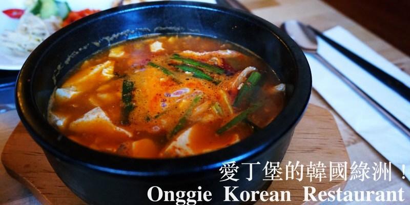 愛丁堡韓式餐廳 Onggie Korean Restaurant 冬天就是要吃韓國料理啊!