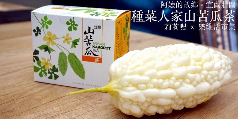 台灣茶推薦 樂維活市集有機山苦瓜茶包 阿嬤的鄰居種菜人家