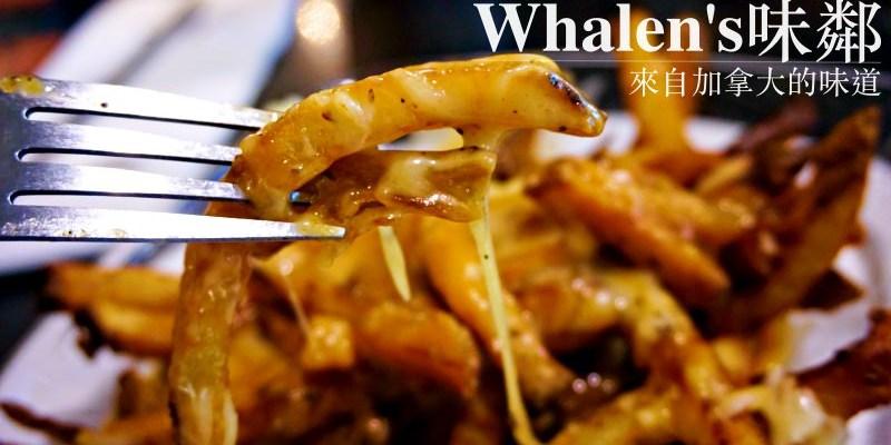 加拿大餐廳|台北也能吃到加拿大美食Poutine Whalen's起司肉醬薯條(已歇業)