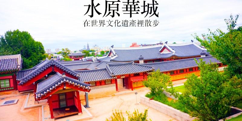 韓國水原一日遊|交通、景點、行程規劃,超適合從首爾來一日遊的城市!