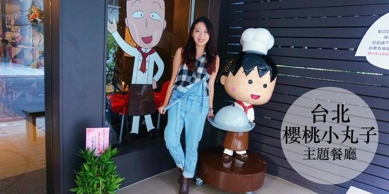 台北信義美食 櫻桃小丸子主題餐廳 小孩會很愛!