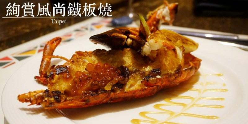 南京復興約會餐廳 絢賞風尚鐵板燒 公司聚會、慶生也很適合