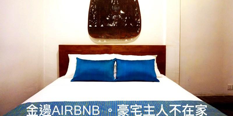 柬埔寨金邊住宿 AIRBNB超幸運住到豪宅 主人不在家!(含注意事項