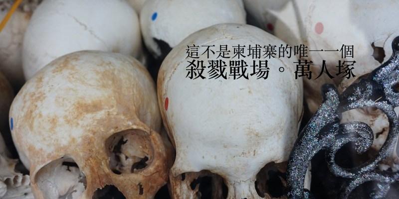 柬埔寨金邊景點|Killing Field殺戮戰場門票、交通、參觀資訊ㄠ(膽小者請勿觀看