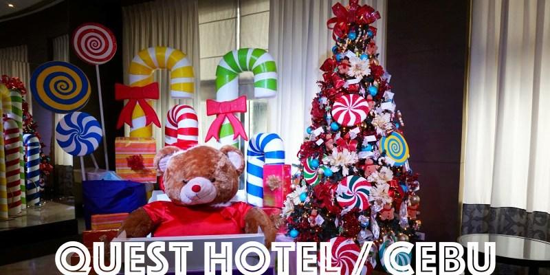 宿霧住宿|Quest Hotel探索飯店 百貨商城走路3分鐘