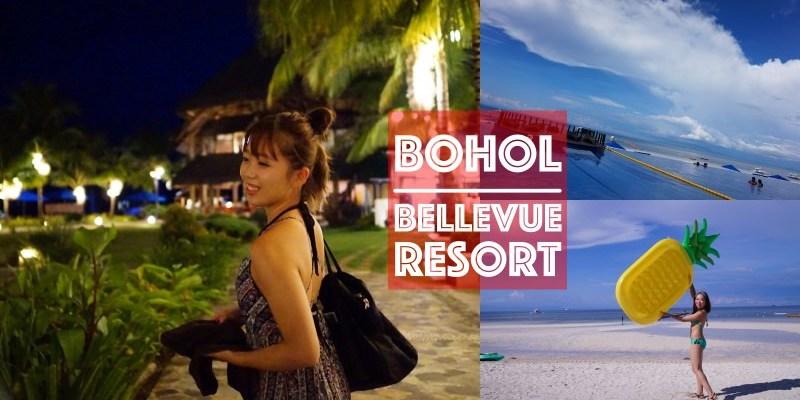 宿霧住宿|薄荷島超美度假村 The Bellevue Resort