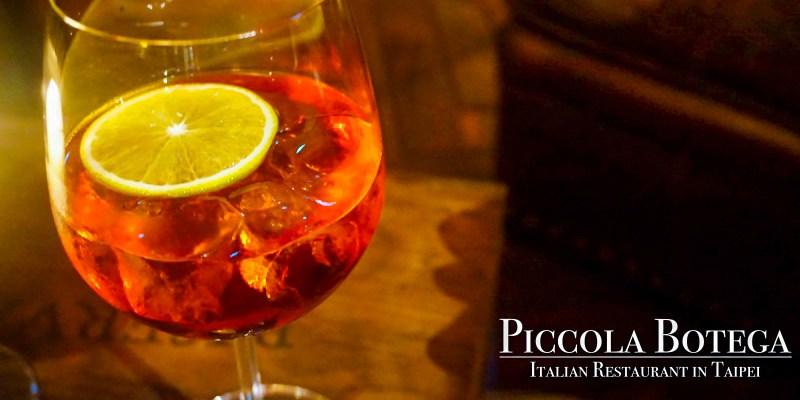 台北華山義大利餐廳 華山Piccola Botega餐酒館,義大利人開的道地菜