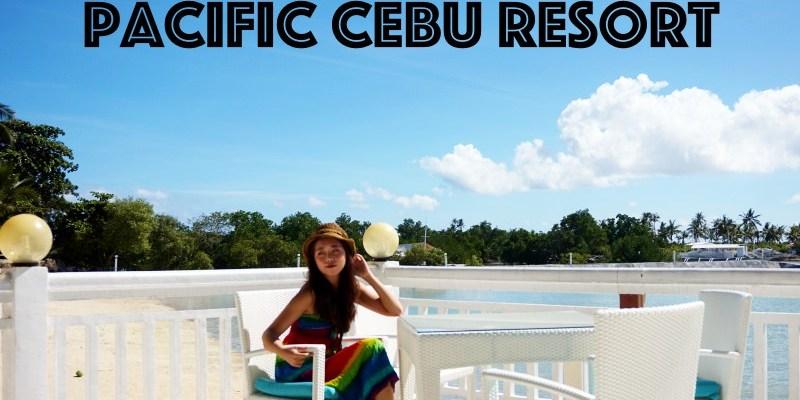 宿霧住宿|Pacific Cebu Resort 歡迎光臨尋找自我