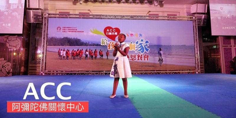 ACC阿彌陀佛關懷中心 創造自我價值,給非洲孩子一個家