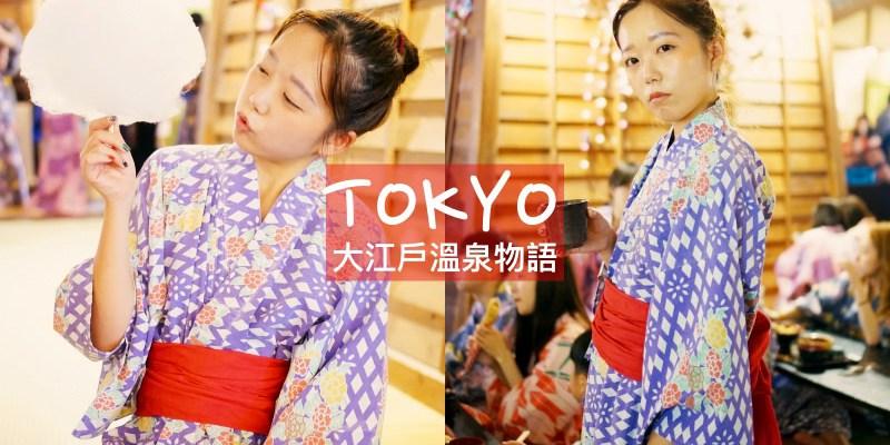 東京景點 大江戶溫泉物語交通、半價門票、免費浴衣、泡到脫皮!