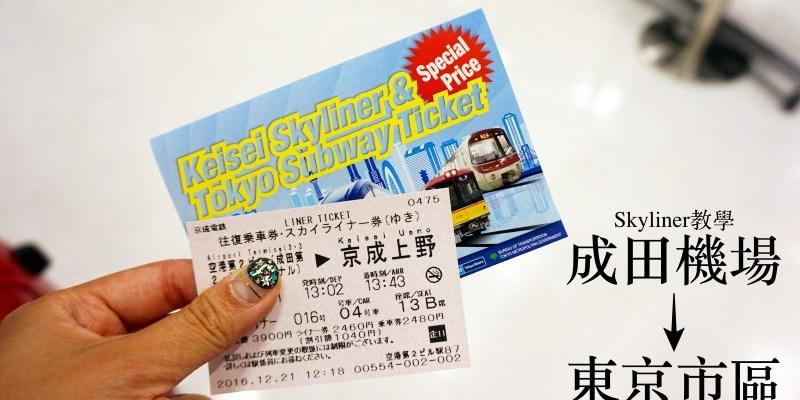 東京自由行 成田機場到市區交通 Skyliner重點教學(便宜優惠、劃位
