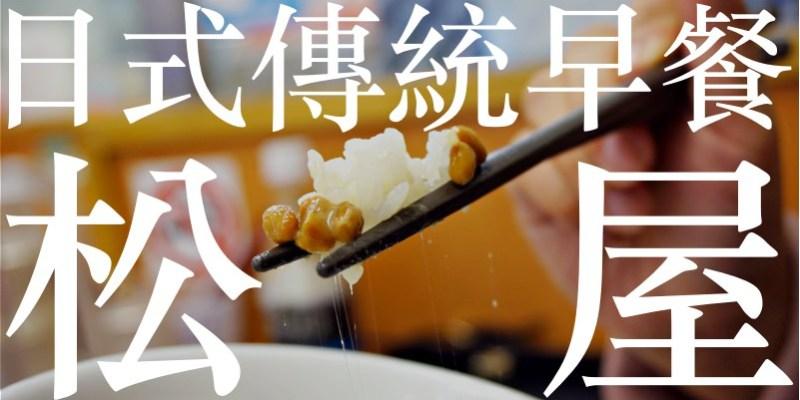 東京美食 松屋傳統日式早餐 400日幣吃超飽!