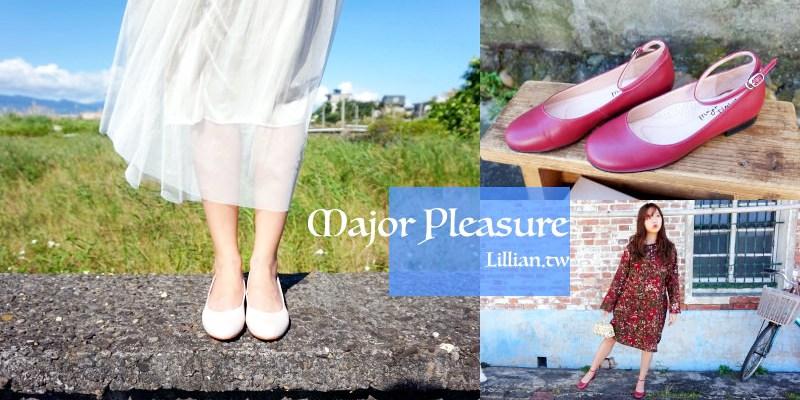 皮鞋推薦|Major Pleasure女子鞋研究室 女人才懂女人