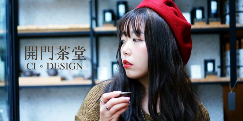 民生社區下午茶|開門茶堂 台灣好茶的純粹 在地茶食的價值