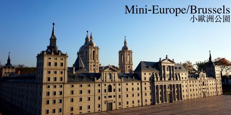 比利時布魯塞爾景點 不去也沒關係的小歐洲公園Mini-Europe(適合遛小孩