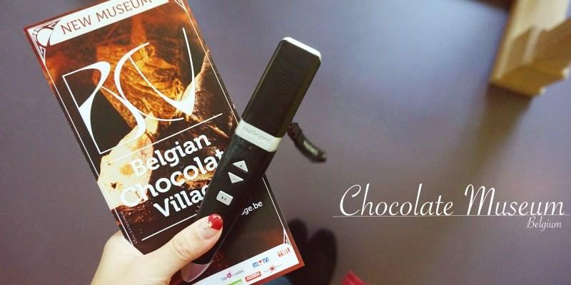 比利時布魯塞爾景點|Chocolate Village巧克力村巧克力博物館