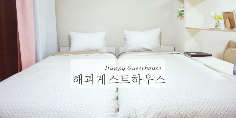 大邱住宿推薦|Happy Guesthouse快樂民宿(便宜、房間超大