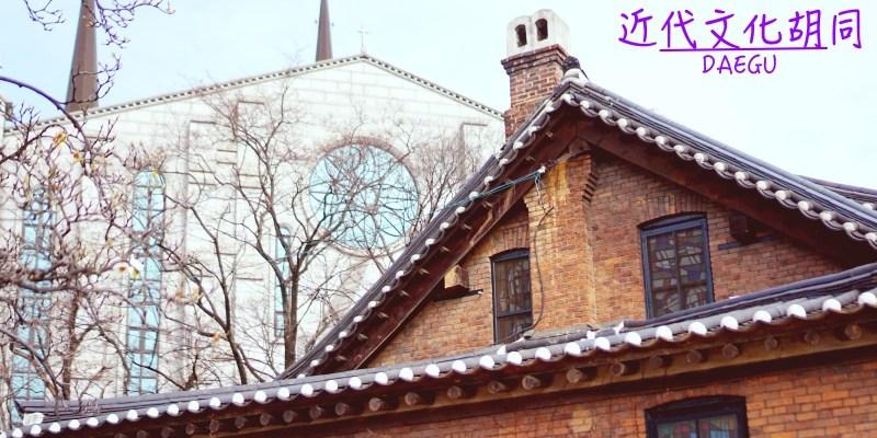 大邱景點懶人包 超美散步路線近代文化胡同:教堂、古蹟、櫻花、博物館