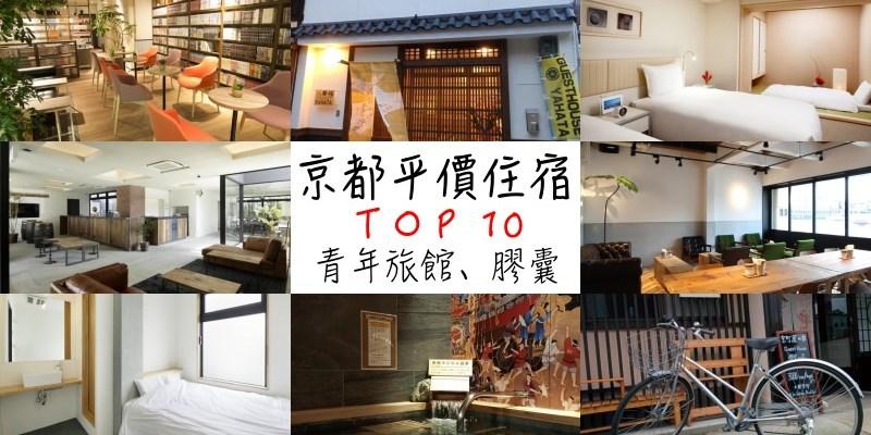 【2021京都住宿推薦】10間平價青年旅館、膠囊清單!單身自由行必看!