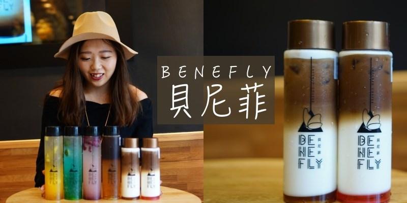 士林夜市|貝尼菲Benefly超美漸層咖啡、氣泡飲、花果茶