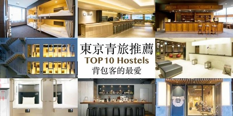 【2021東京青旅推薦】一個人旅行必看!10間超美高C/P青年旅館膠囊