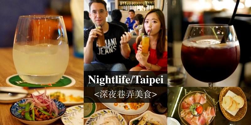 台北深夜巷弄美食 葵紅酒庵 葵豚酒館 姐妹聚會/情侶約會餐廳