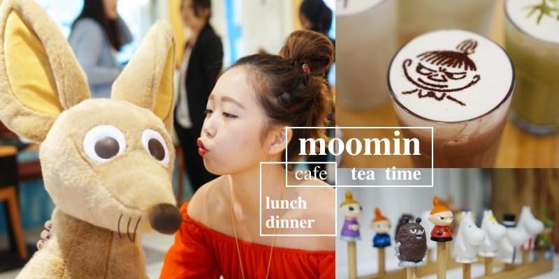 台北嚕嚕米主題餐廳 東區最可愛的咖啡廳 還有免費紀念品喔!