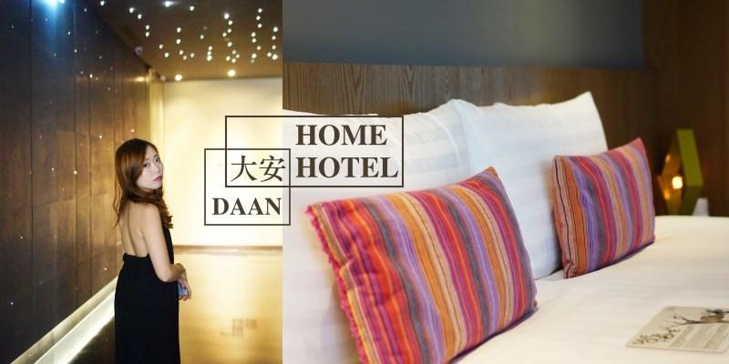 台北住宿|忠孝復興Home DAAN大安,有著濃濃台灣味的飯店