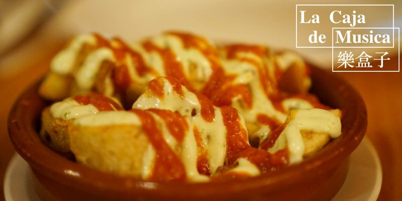 台北西班牙餐廳推薦 樂盒子La Caja de Musica,約會異國料理推薦