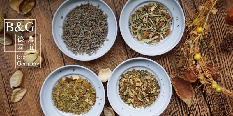 德國農莊茶推薦|無咖啡因茶品天堂(肉桂茶、瑪黛、薄荷、水果茶