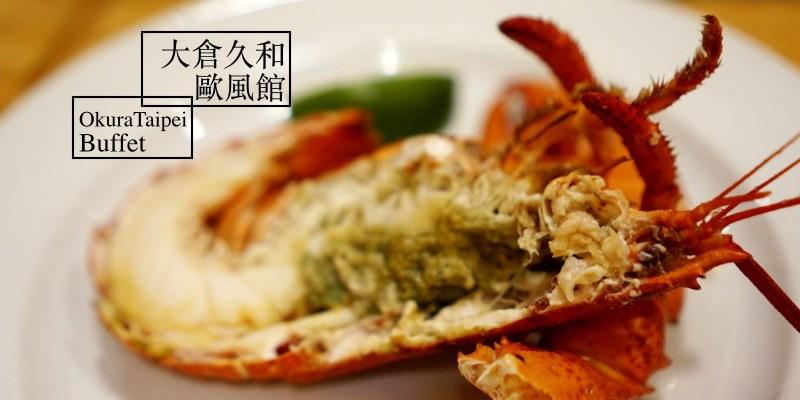 台北飯店自助餐 大倉久和歐風館 周年慶紅白酒喝到飽!(文末送餐券