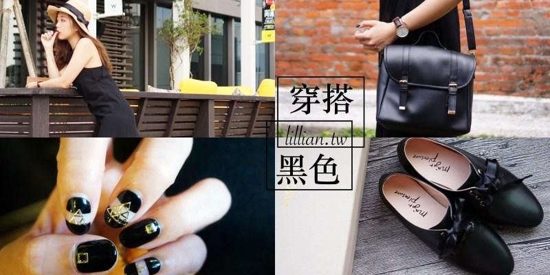 黑色系穿搭 百搭單品:後背包、側背包、鞋子、手錶、美甲
