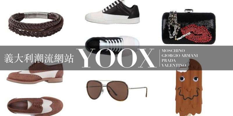 2021義大利網站YOOX|購物教學/折扣碼精/品品牌特價款/關稅/免運門檻