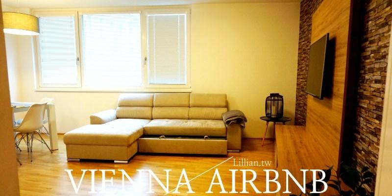 維也納Airbnb民宿推薦 超大便宜公寓 安全交通方便CP值超高!