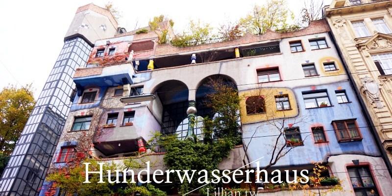 【維也納景點】百水公寓Hunderwasserhaus維也納藝術之家交通、開放時間。人類與自然共存的藝術