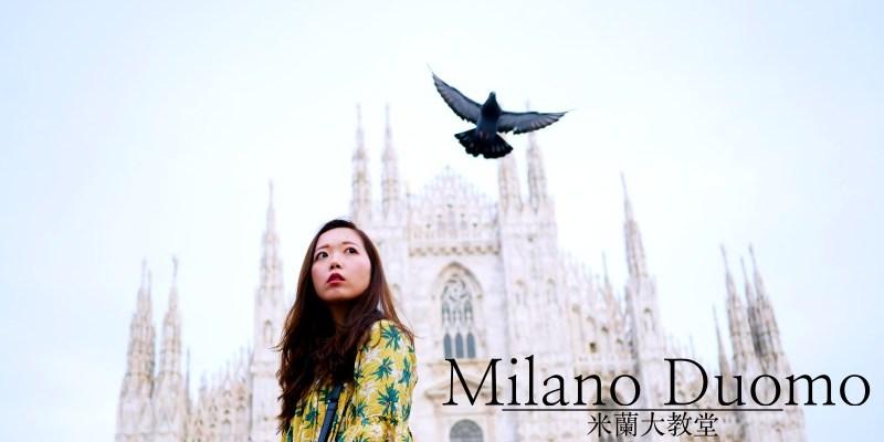 【米蘭景點】米蘭大教堂Duomo di Milano登頂、預約門票、歷史故事導覽