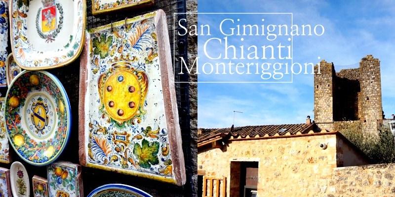 【義大利托斯卡尼一日遊】兩大古城聖吉米尼亞諾San Gimignano&蒙特里久尼Monteriggioni
