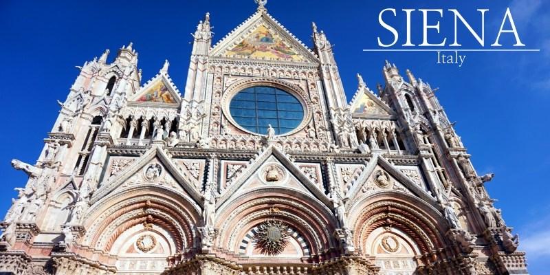 義大利西恩納Siena一日遊 景點推薦、Tour、交通 我心中最美麗的義大利教堂