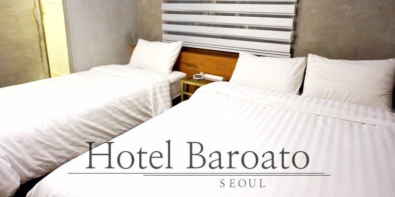 首爾弘大住宿推薦|Hotel Baroato超美工業風民宿,一晚NT1000/人含早餐!